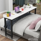 電腦桌床上小桌子簡易書桌家用寫字桌臺臥室跨床懶人可移動床邊桌QM 依凡卡時尚