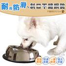 耐用防滑斜口不鏽鋼碗 寵物碗 餵食碗 水碗 狗碗 堅固耐用 不鏽鋼碗 不鏽鋼寵物碗 耐用寵物碗