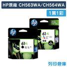 原廠墨水匣 HP 1黑1彩 高容量 NO.61XL / CH563WA + CH564WA /適用 HP OJ2620/OJ4630/Envy4500/DJ2540/1000/1050