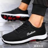 夏季戶外運動鞋男旅游鞋韓版耐磨跑步鞋潮流百搭板鞋休閒鞋子男鞋『潮流世家』