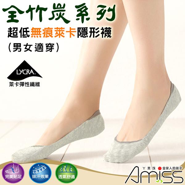 Amiss【全竹炭面紗】萊卡機能無痕隱形襪-後跟防滑-【M006R】