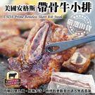 【海肉管家-全省免運】美國安格斯牛Prime帶骨牛小排X3包(200g±10%/包)