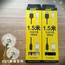 『HANG Micro USB 1.5米傳輸線』ASUS ZenFone2 Laser ZE500KL Z00ED 充電線 傳輸線 2.1A快速充電