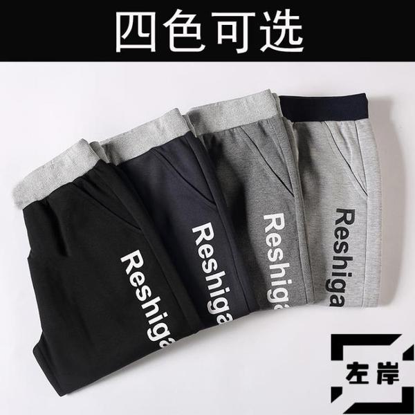 潮流衛褲薄款運動褲男長褲寬鬆直筒大碼男士休閒褲【左岸男裝】