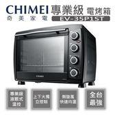 ❤結帳現折+家庭必備❤ CHIMEI 奇美 EV-35P1ST 35公升大容量 旋風電烤箱
