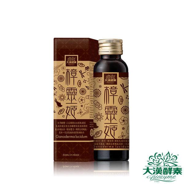 【大漢酵素】樟靈姬蔬果植物醱酵液(60mlx1瓶)