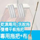 【富樂屋】配件-新潮流 洗脫拖拖把桿+超細纖維布