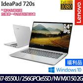 【超值福利品】 Lenovo IdeaPad720S 81BD0026TW 14吋i7-8550U四核256G SSD效能獨顯輕薄筆電