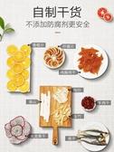 食物乾燥機萬家樂 食品烘乾機水果風乾機家用小型食物乾果機器溶豆果蔬寵物 220V 亞斯藍