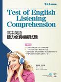(二手書)高中英語聽力全真模擬試題+1MP3