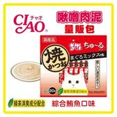 【CIAO】啾嚕肉泥-量販包-綜合鮪魚(20R-110)-(D002B59)