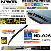 ✚久大電池❚ 日本 NWB 雨刷 ND 26吋 三節式 軟骨雨刷 原廠雨刷 豐田 本田 三菱 日產 馬自達