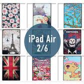 Apple iPad Air 2 / 6代 彩繪卡通 彩繪軟殼 平板套 平板殼 保護套 保護殼