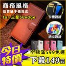 三星 S6 edge 商務風格 手機皮套 完美保護 錢包設計 便利插卡 成熟時尚 手機殼 磁扣 保護套 荔枝紋