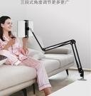 懶人支架床頭手機架子桌面平板電腦萬能通用調節床上用宿舍神器ipad夾子直播