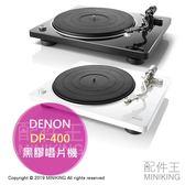 日本代購 DENON 天龍 DP-400 黑膠唱片機 留聲機 MM唱頭 可調針壓 黑色 白色
