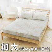 La Veda 【靜花水月】雙人加大三件式磨毛超細纖維床包+枕套組