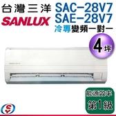 【信源】4坪【三洋冷專變頻分離式一對一冷氣】SAE-28V7+SAC-28V7 含標準安裝
