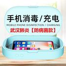 新款紫外線手機口罩消毒盒無線USB充電n95消毒機kn95殺菌清洗多功能病毒殺毒 全館免運