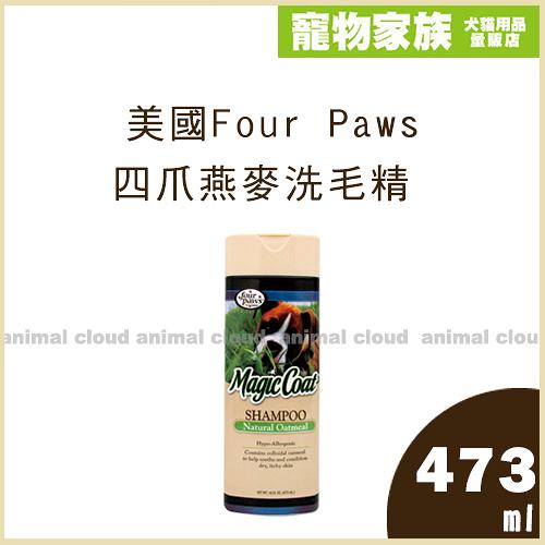 寵物家族-美國Four Paws 四爪燕麥洗毛精473ml