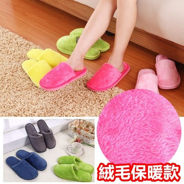 純色素面絨毛室內拖鞋 居家拖鞋 保暖防滑好穿 男女情侶拖鞋【RS522】