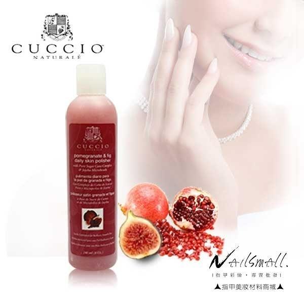 CUCCIO紅石榴無花果去角質凝膠 240ml溫和磨砂 去角質 角質死皮 身體保養 《NailsMall》
