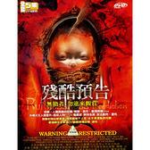 殘酷預告DVD 全5集