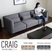 三人沙發 Craig 克雷格現代風機能沙發-2色 / H&D 東稻家居