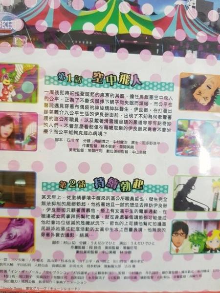 挖寶二手片-B02-004-正版DVD-動畫【空中鞦韆 01-03】-套裝 日語發音