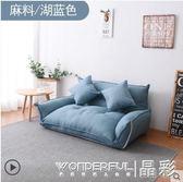 沙發 懶人沙發單雙人臥室小沙發日式榻榻米落地椅子可折疊可拆洗沙發床 晶彩LX