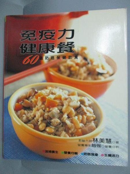 【書寶二手書T5/養生_YCR】免疫力健康餐_林美慧
