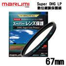 【MARUMI】DHG  Super L...