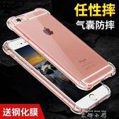 蘋果6/6s手機殼iPhone保護套7/8氣墊防摔5/5s透明軟殼Plus潮男女P  米娜小鋪