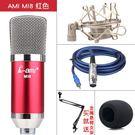 AMI mi8 電容麥克風筆電YY主持錄音聊天話筒     SQ9951『寶貝兒童裝』TW