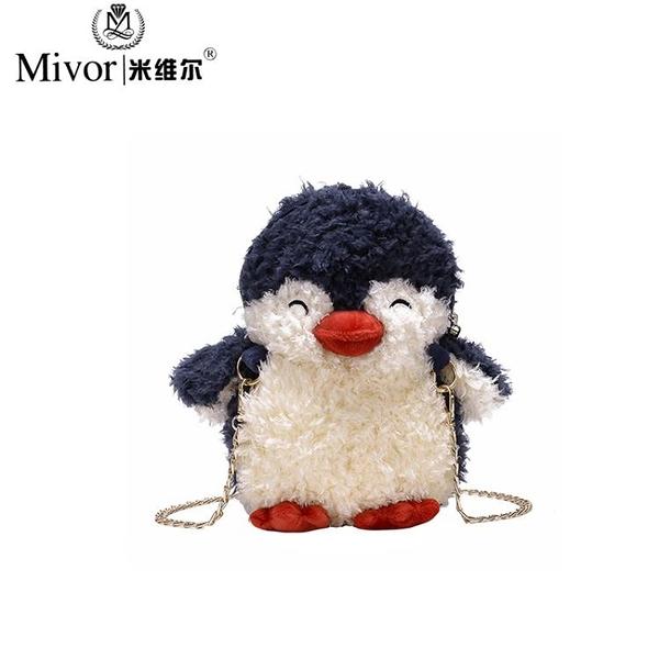 斜背包 卡通毛絨錬條小包包女可愛企鵝手機包新款韓版單肩斜背包 城市科技