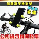 防震避震 腳踏車車把 手機支架 自行車 ...