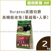寵物家族-Burgess英國伯爵高機能老兔(蔓越莓+人蔘)飼料2kg