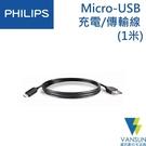 PHILIPS 飛利浦 DLC2416U  Micro USB 充電線 傳輸線 USB2.0 (1M ) 【葳訊數位生活館】
