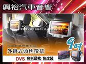 【DVS】9吋外掛式DVD液晶螢幕SB090C*LED背光 支援USB.SD卡.免拆頭枕免改裝 (單顆)