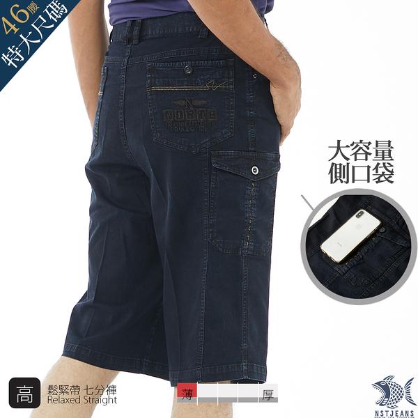 【NST Jeans】特大尺碼 美式粗縫黃金線 雙側袋鬆緊腰七分短褲 (中高腰寬版) 005(26295) 台灣製 男