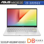 ASUS S333JP-0028W1035G1 13.3吋 i5-1035G1 2G獨顯 FHD 幻彩白筆電(六期零利率)
