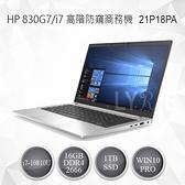 HP 830G7/i7 高階防窺商務機 21P18PA 商用筆記型電腦