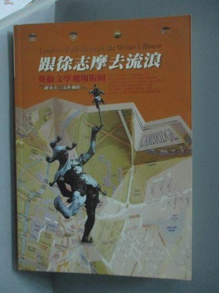 【書寶二手書T5/文學_HBS】跟徐志摩去流浪-英倫文學飛翔版圖_謝金玄