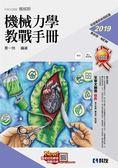 升科大四技-機械力學教戰手冊(2019最新版)