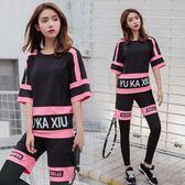 韓國專業健身房運動套裝女春四件套潮寬鬆速干衣夏透氣跑步瑜伽服   初見居家