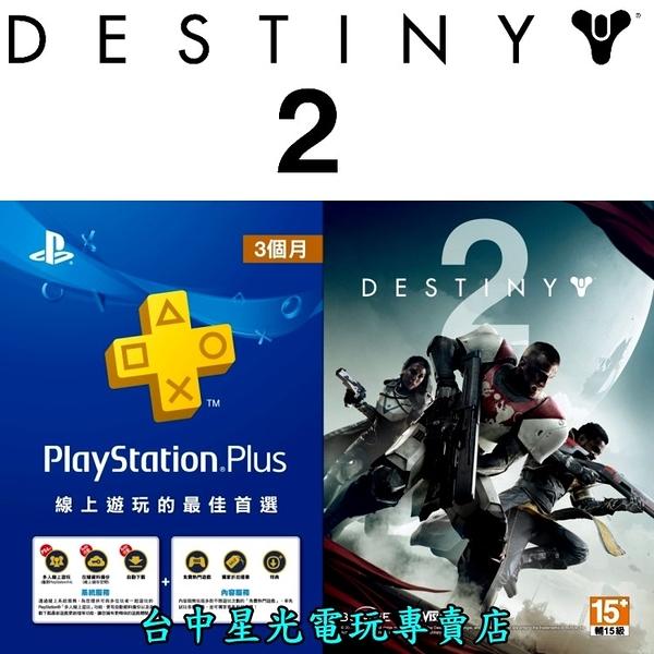 線上發送【PS4 遊戲下載卡&三個月】天命2 中文版 數位版&PLUS 3個月會籍【台中星光電玩】