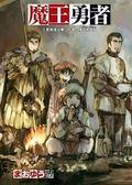 (二手書)魔王勇者(3):聖鍵遠征軍