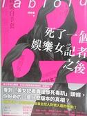 【書寶二手書T2/一般小說_AAQ】死了一個娛樂女記者之後_柯映安
