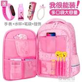 小學生書包女1-3-6年級兒童6-12歲周女生公主輕減負女生韓版背包 草莓妞妞