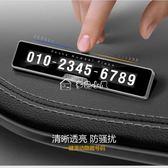 汽車臨時停車卡停靠號碼牌多功能挪車電話號碼貼移車卡 多色小屋